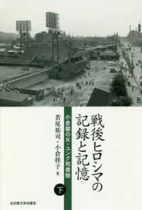 戦後ヒロシマの記録と記憶 下 小倉馨のR・ユンク宛書簡
