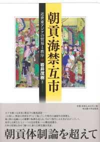 朝貢・海禁・互市 近世東アジアの貿易と秩序