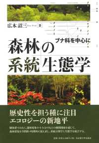 森林の系統生態学