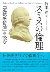 スミスの倫理 『道徳感情論』を読む  Adam Smith's Ethics as social science