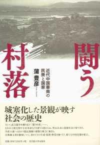 闘う村落 近代中国華南の民衆と国家