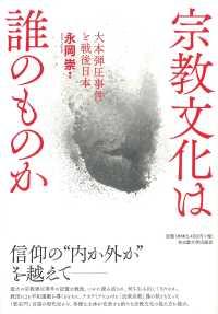 宗教文化は誰のものか 大本弾圧事件と戦後日本
