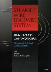 ストレートワイヤーエッジワイズシステム McLaughlinシステムのエッセンスと症例