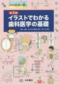 イラストでわかる歯科医学の基礎  3版