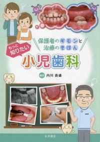 保護者のギモンと治療のきほんもっと知りたい小児歯科