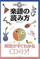 CDで学ぶ楽譜の読み方
