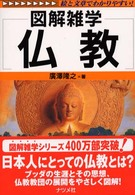 仏教 図解雑学 : 絵と文章でわかりやすい!