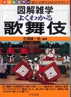 よくわかる歌舞伎 図解雑学 : 絵と文章でわかりやすい!