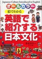 絵でわかる英語で紹介する日本文化 オールカラー