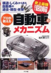プロが教える自動車のメカニズム 構造・しくみから見る自動車の過去・現在・未来
