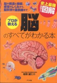 プロが教える脳のすべてがわかる本 脳の構造と機能、感覚のしくみから、脳科学の最前線まで