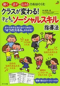 クラスが変わる!子どものソーシャルスキル指導法 ナツメ教育書ブックス