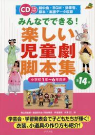 みんなでできる!楽しい児童劇脚本集 小学校1年~6年向き