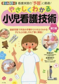 やさしくわかる小児看護技術  第2版 オールカラー : 看護実習の「予習」に最適!