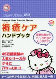 ハローキティの早引き褥瘡ケアハンドブック Hello Kitty Natsumesha・nurse
