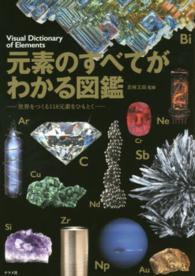 元素のすべてがわかる図鑑 世界をつくる118元素をひもとく