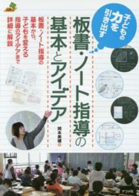子どもの力を引き出す板書・ノート指導の基本とアイデア ナツメ教育書ブックス