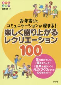楽しく盛り上がるレクリエーション100