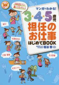 マンガでわかる!3・4・5歳児担任のお仕事はじめてBOOK