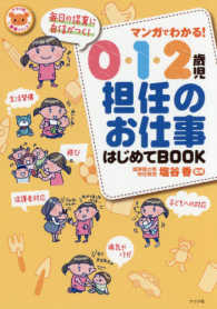 マンガでわかる!0・1・2歳児担任のお仕事はじめてBOOK