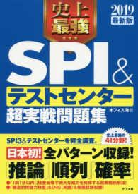 史上最強SPI&テストセンター超実戦問題集 [2019最新版]