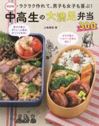 ラクラク作れて、男子も女子も喜ぶ!中高生の大満足弁当300 決定版!