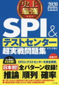 史上最強SPI&テストセンター超実戦問題集 [2020最新版]