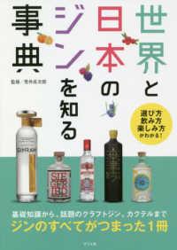 世界と日本のジンを知る事典 選び方飲み方楽しみ方がわかる!