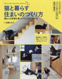 猫と暮らす住まいのつくり方 How to make a house to live with the cat : 猫も人も快適な家づくりと工夫がわかる