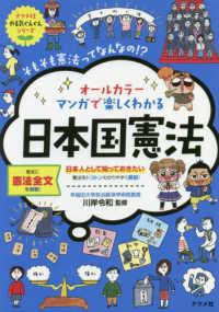 オールカラーマンガで楽しくわかる日本国憲法 そもそも憲法ってなんなの!?