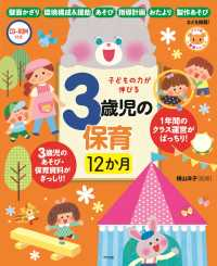 子どもの力が伸びる3歳児の保育12か月