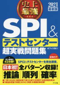 史上最強SPI&テストセンター超実戦問題集 [2021最新版]