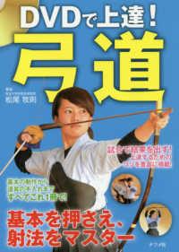 弓道 基本を押さえ、射法をマスター DVDで上達!