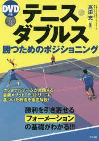 テニス・ダブルス勝つためのポジショニング DVD付き