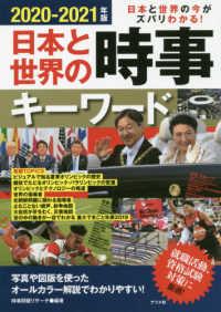日本と世界の時事キーワード 日本と世界の今がズバリわかる!