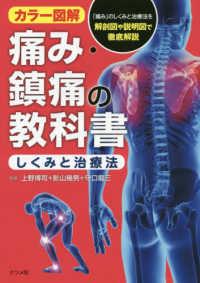 痛み・鎮痛の教科書「しくみと治療法」 カラー図解