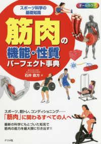 筋肉の機能・性質パーフェクト事典 スポーツ科学の基礎知識