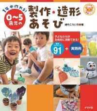 1年中作れる!0~5歳児の製作・造形あそび