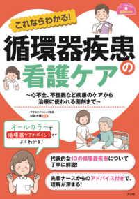 これならわかる!循環器疾患の看護ケア ナースのための基礎BOOK
