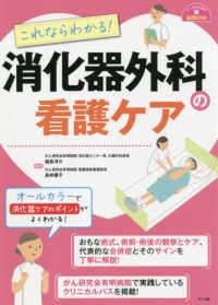 これならわかる!消化器外科の看護ケア ナースのための基礎book