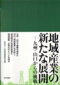 地域産業の新たな展開 九州・山口からの挑戦
