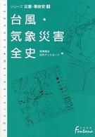 台風・気象災害全史 シリーズ 災害・事故史3 シリーズ 災害・事故史3