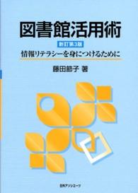 図書館活用術 情報リテラシーを身につけるために. 新訂第3版