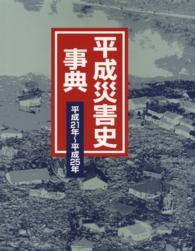 平成災害史事典 平成21年~平成25年