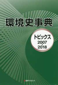 環境史事典 2007-2018 トピックス