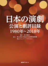 日本の演劇 公演と劇評目録  1980年~2018年