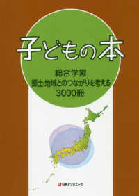 総合学習郷土・地域とのつながりを考える3000冊