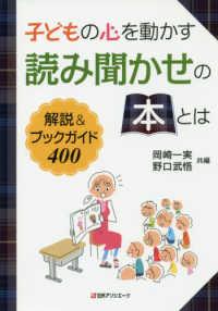 子どもの心を動かす読み聞かせの本とは 解説&ブックガイド400