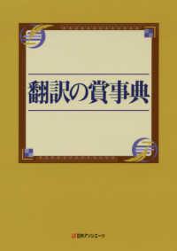 翻訳の賞事典
