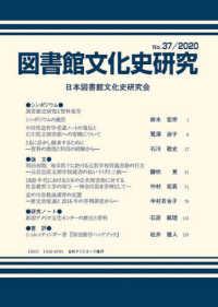 図書館文化史研究 第37号(2020)